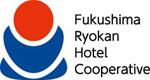 福島市旅館ホテル協同組合